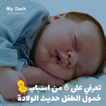 تعرفي على 6 من أسباب خمول الطفل حديث الولادة