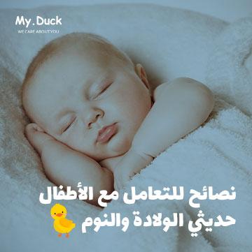7 نصائح للتعامل مع الأطفال حديثي الولادة والنوم