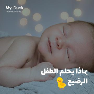 بماذا يحلم الطفل الرضيع