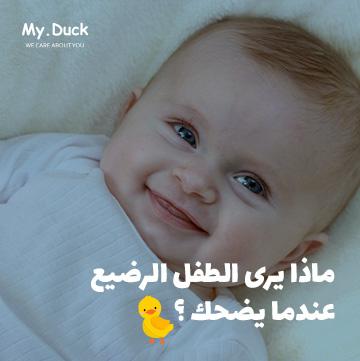 ماذا يرى الطفل الرضيع عندما يضحك ؟