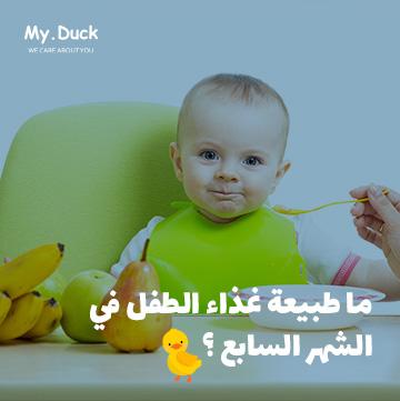 ما طبيعة غذاء الطفل في الشهر السابع ؟