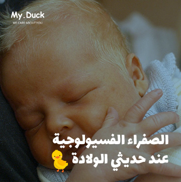 الصفراء الفسيولوجية عند حديثي الولادة