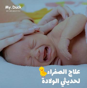علاج الصفراء لحديثي الولادة