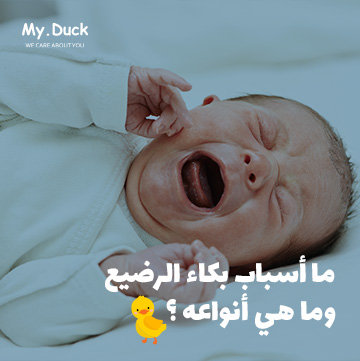 ما أسباب بكاء الرضيع وما هي أنواعه ؟