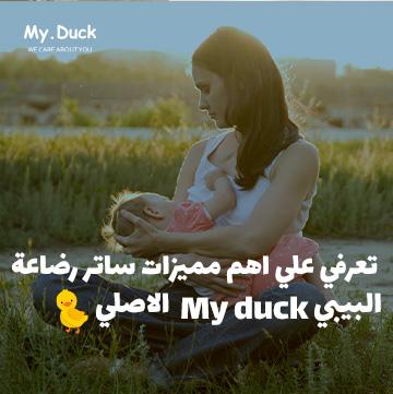 تعرفي علي اهم مميزات ساتر رضاعة البيبي My duck الاصلي
