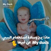 ماذا يميز وردة استحمام البيبي my duck عن غيرها ؟